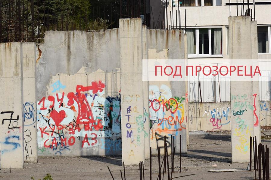 -NOVA-SOFIA-2